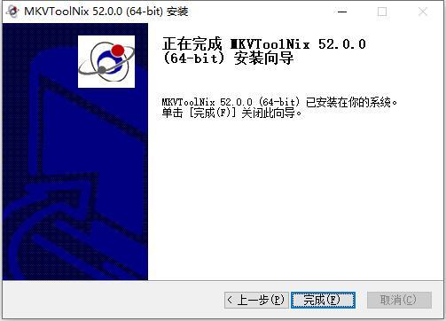 MKV格式视频制作封装工具#MKVToolnix 52.0 + x64 中文多语免费下载版#MKVToolnix安装教程