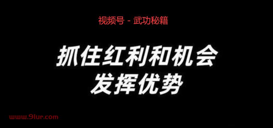 视频号变现秘籍之闭关修炼篇!#视频号教程
