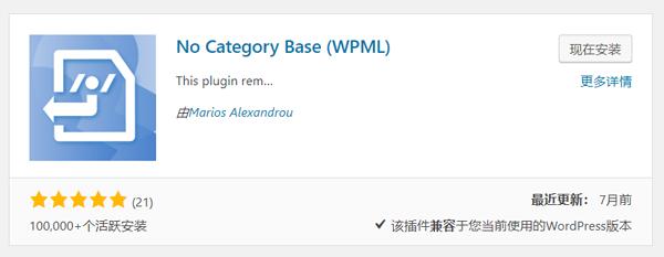 wordpress去掉category插件推荐No Category Base (WPML)