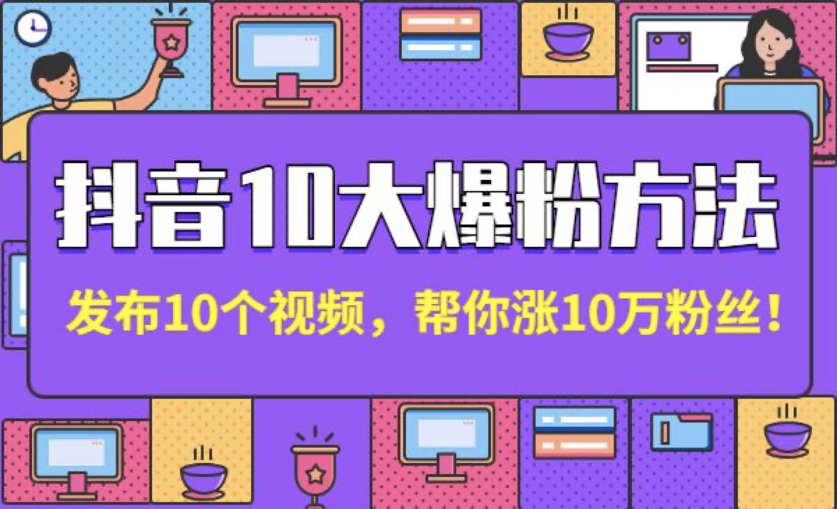 #抖音涨粉#抖音运营#抖音10大爆粉方法:发布10个视频,帮你涨10万粉丝!