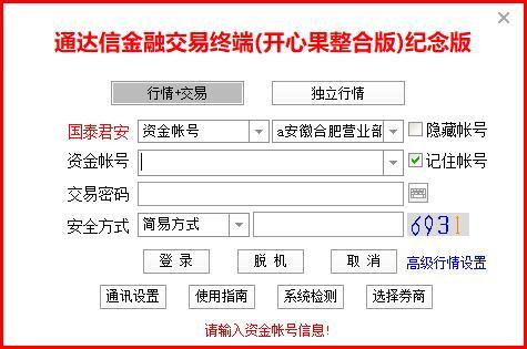 通达信752(开心果整合版)V2021.03.03 炒股必备神器 无时间限制