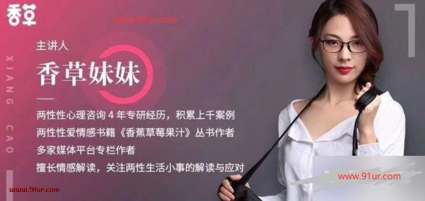香草妹妹9节情趣提升视频课#两性课程